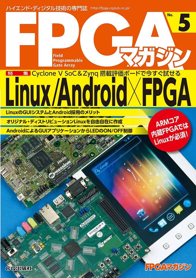 FPGAマガジン No.5