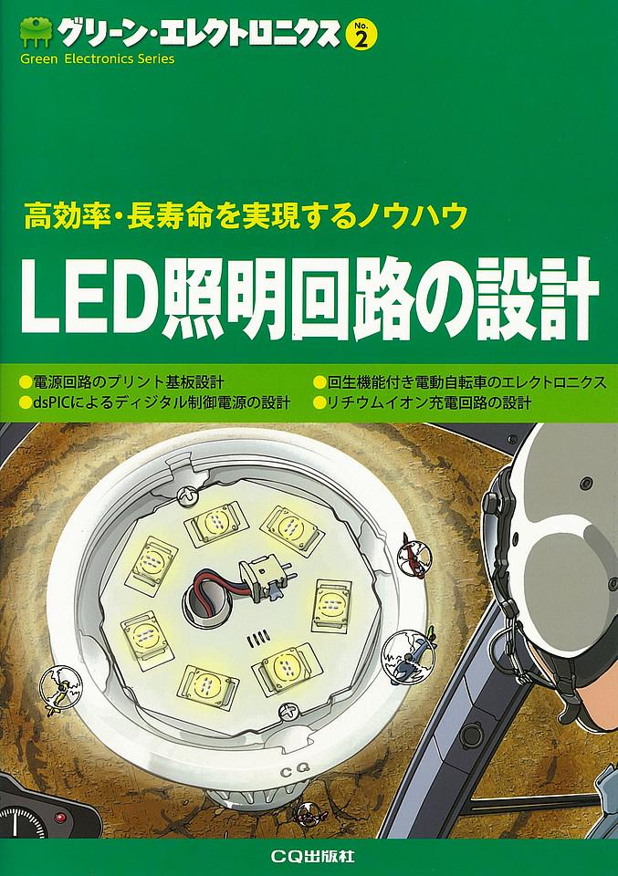 https://shop.cqpub.co.jp/hanbai/books/48/48321l.jpg