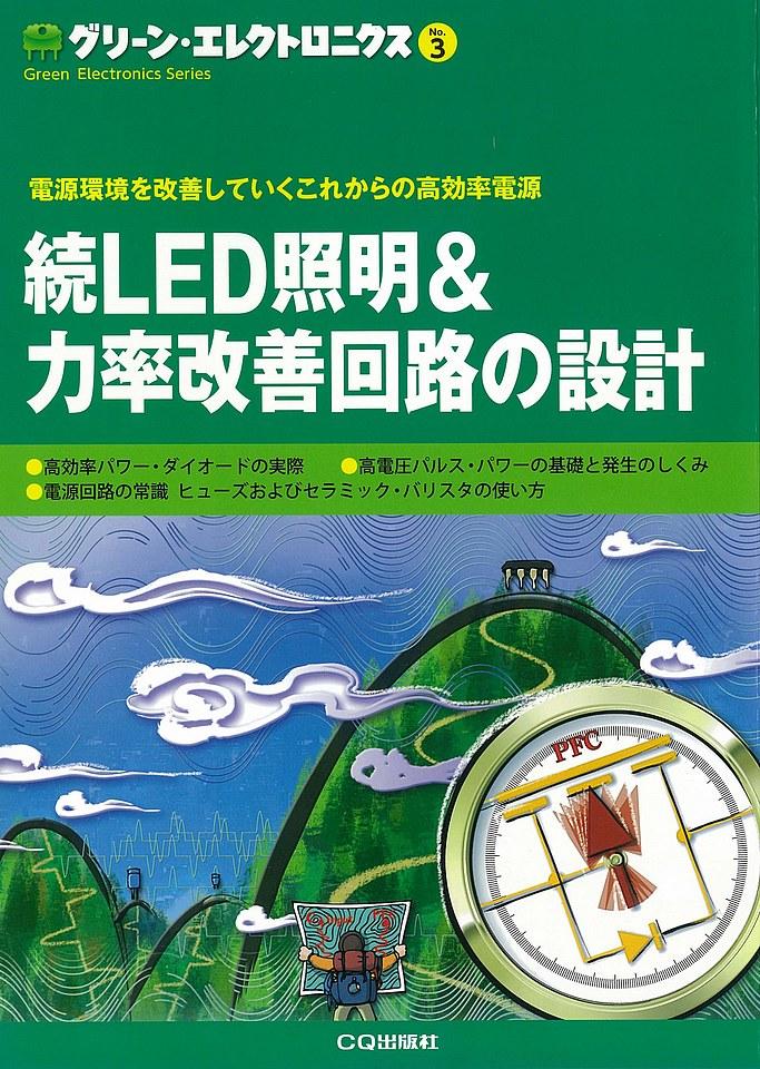 https://shop.cqpub.co.jp/hanbai/books/48/48331l.jpg