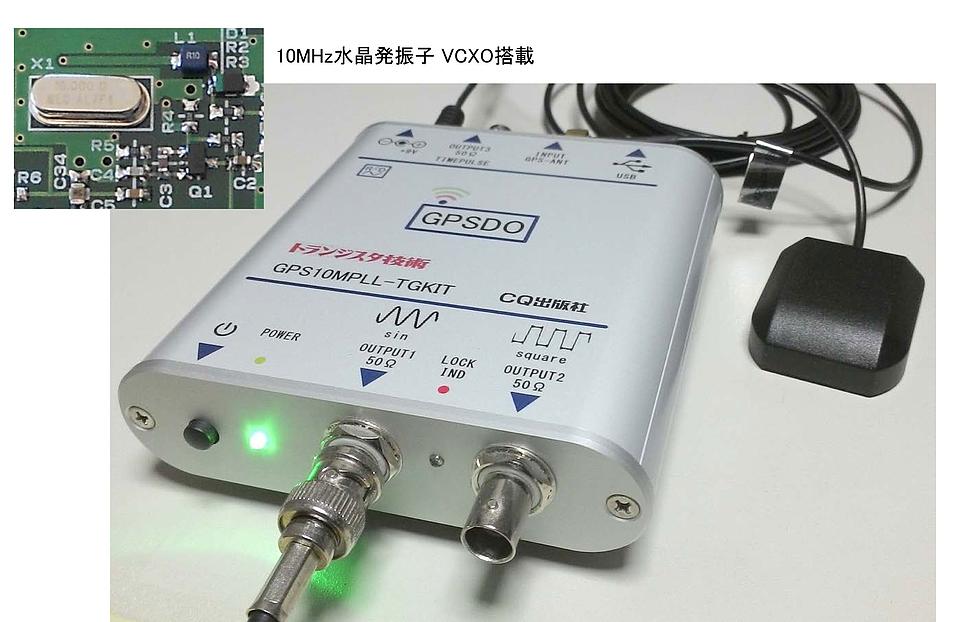 改訂版 GPS同期10MHz PLLシンセサイザ製作キットTypeA(VCXO搭載)