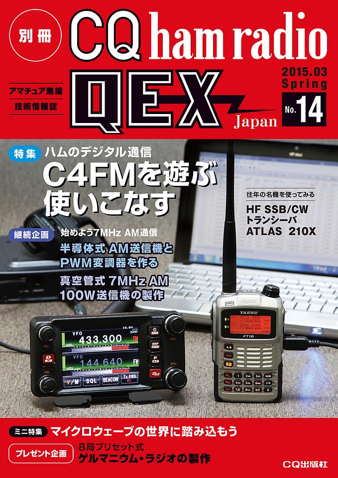 別冊CQ ham radio QEX Japan No....