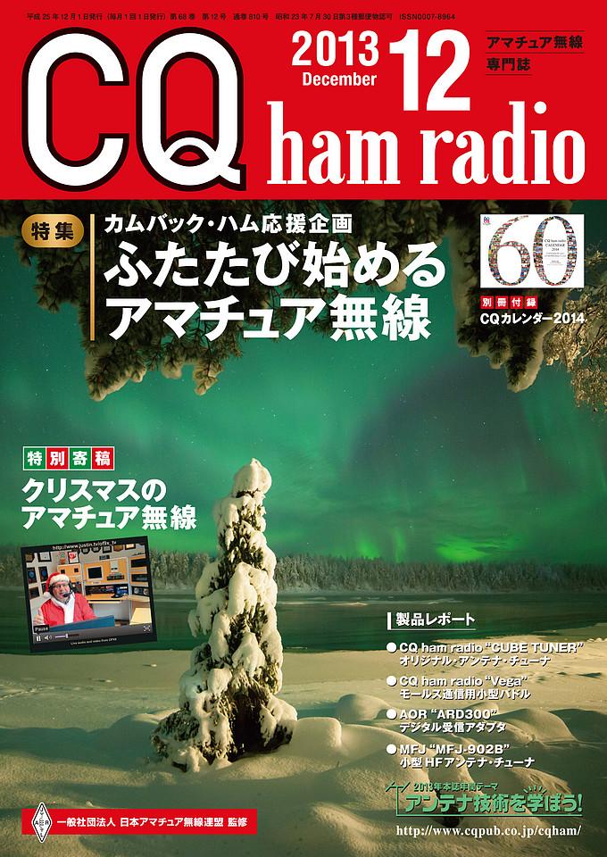 CQ ham radio 2013年12月号