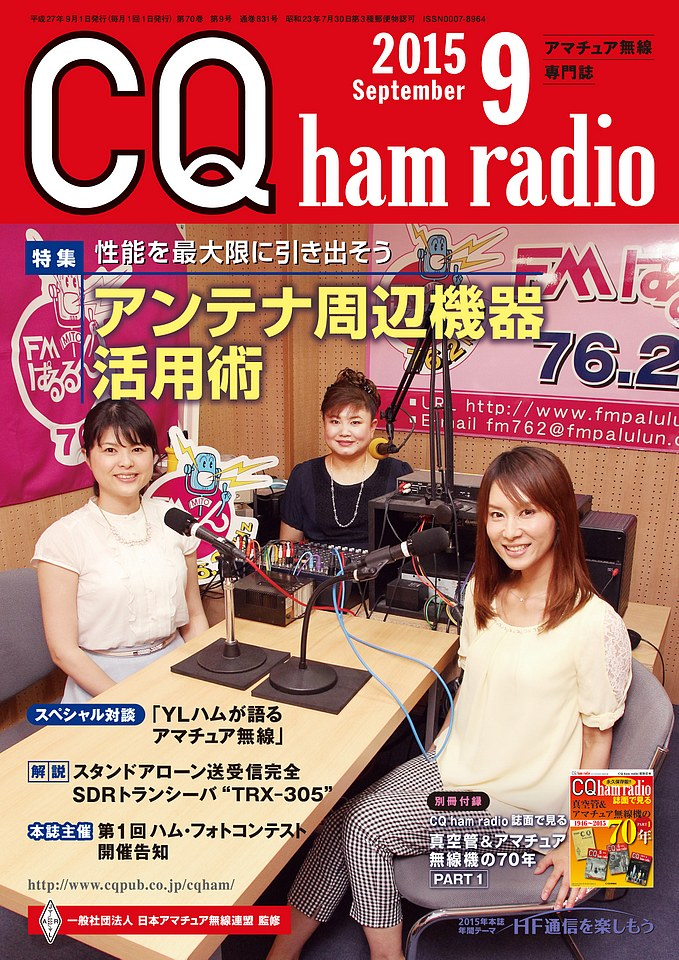 CQ ham radio 2015年 9月号