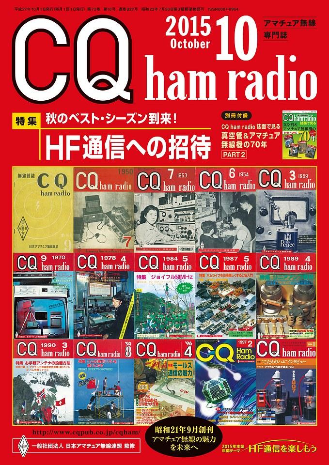 CQ ham radio 2015年 10月号