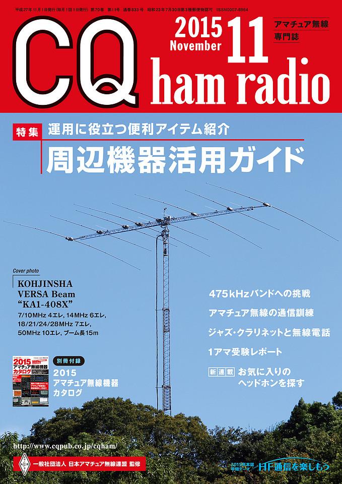 CQ ham radio 2015年 11月号