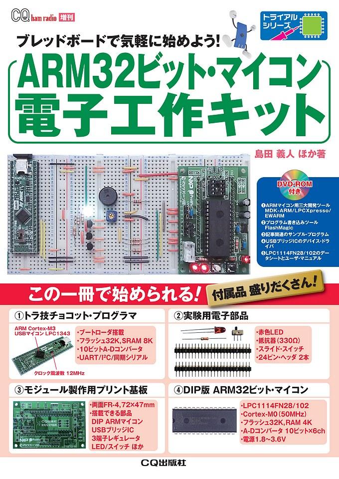 ARM32ビット・マイコン電子工作キット 表紙
