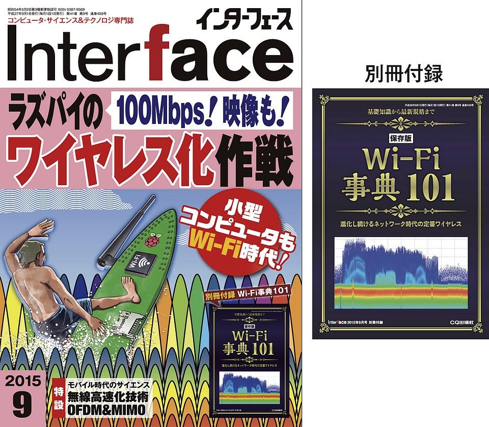 Interface 2015年9月号
