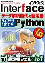 Interface 201610号