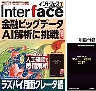 Interface 201701号