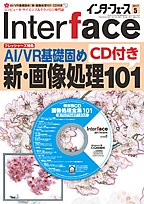 Interface 201705号