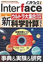 Interface 201706号