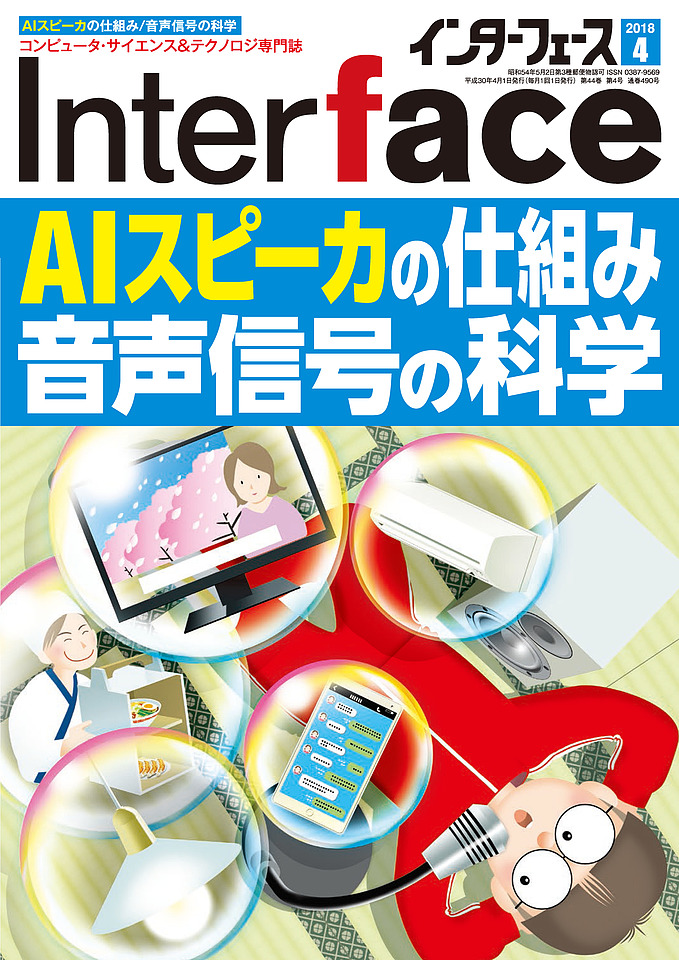 Interface 201804号