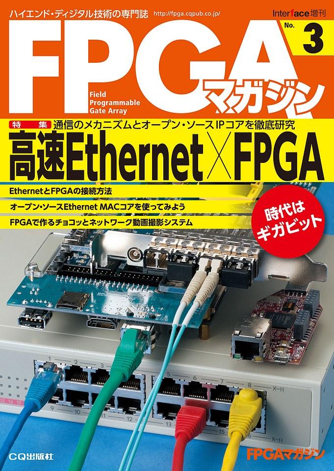 FPGAマガジン No.3