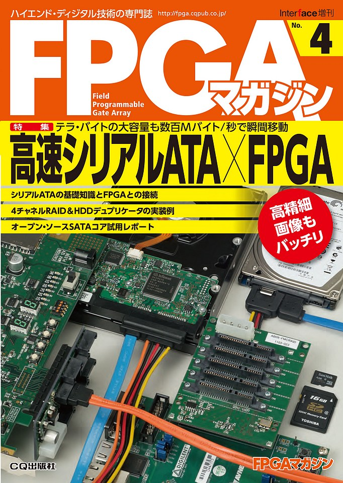 FPGAマガジン No.4