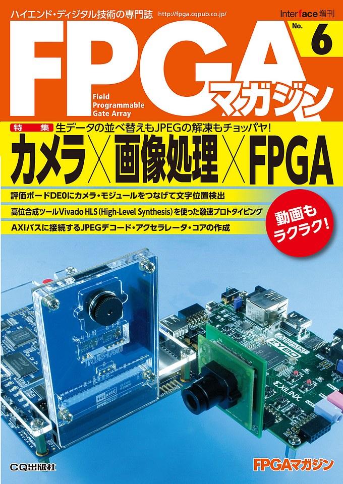 FPGAマガジン No.6
