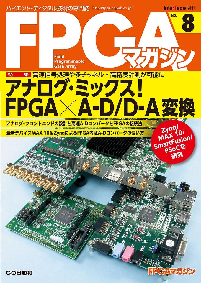 FPGAマガジン No.8
