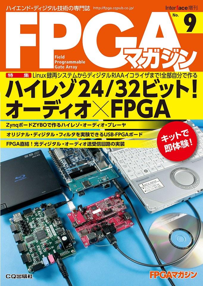 FPGAマガジン No.9