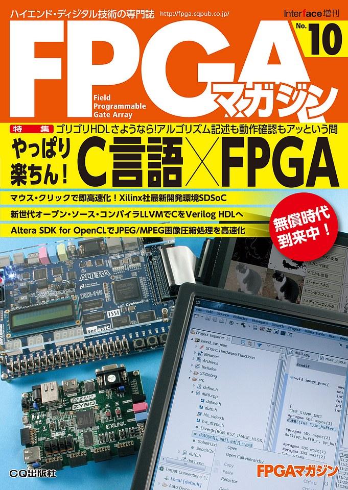FPGAマガジン No.10