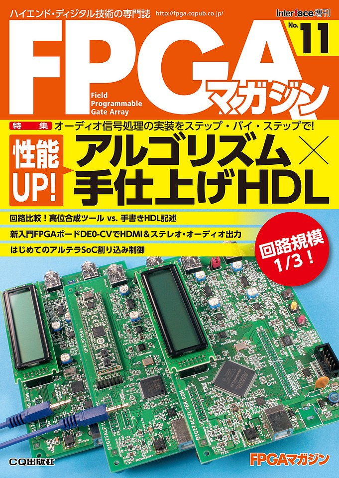 FPGAマガジン No.11