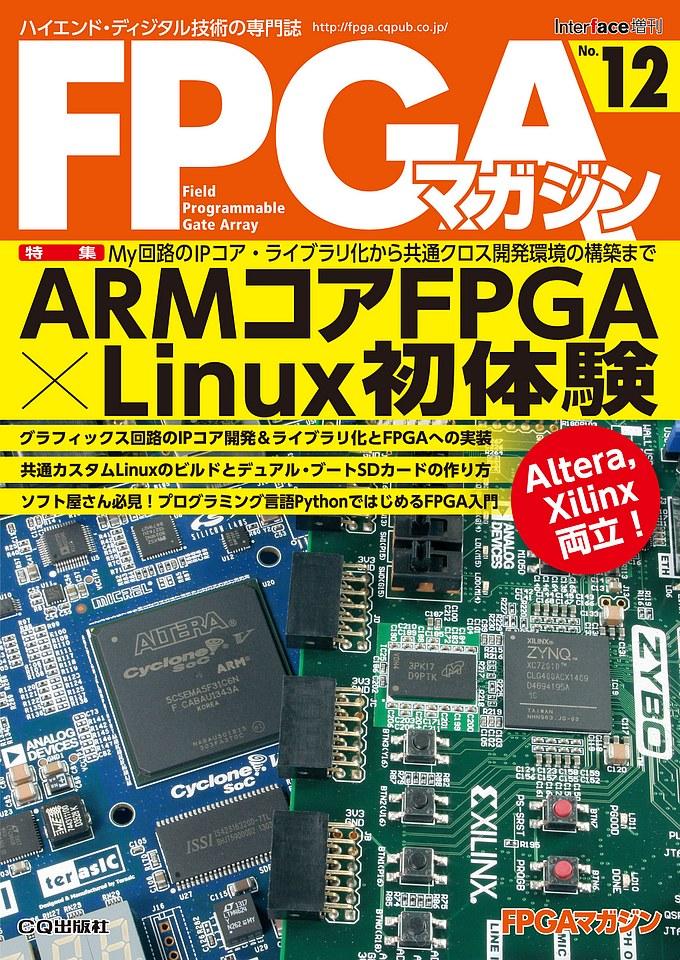 FPGAマガジン No.12
